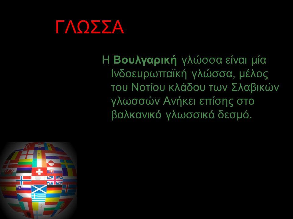 ΠΡΩΤΕΥΟΥΣΑ Η Σόφια είναι η πρωτεύουσα και μεγαλύτερη πόλη της Βουλγαρίας.