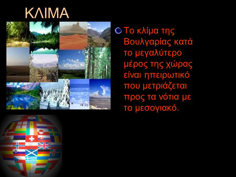 ΓΛΩΣΣΑ Η Βουλγαρική γλώσσα είναι μία Ινδοευρωπαϊκή γλώσσα, μέλος του Νοτίου κλάδου των Σλαβικών γλωσσών Ανήκει επίσης στο βαλκανικό γλωσσικό δεσμό.