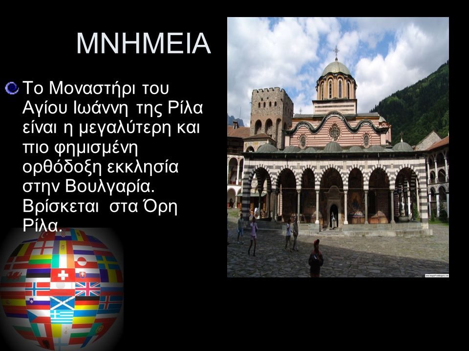 ΚΛΙΜΑ Το κλίμα της Βουλγαρίας κατά το μεγαλύτερο μέρος της χώρας είναι ηπειρωτικό που μετριάζεται προς τα νότια με το μεσογιακό.