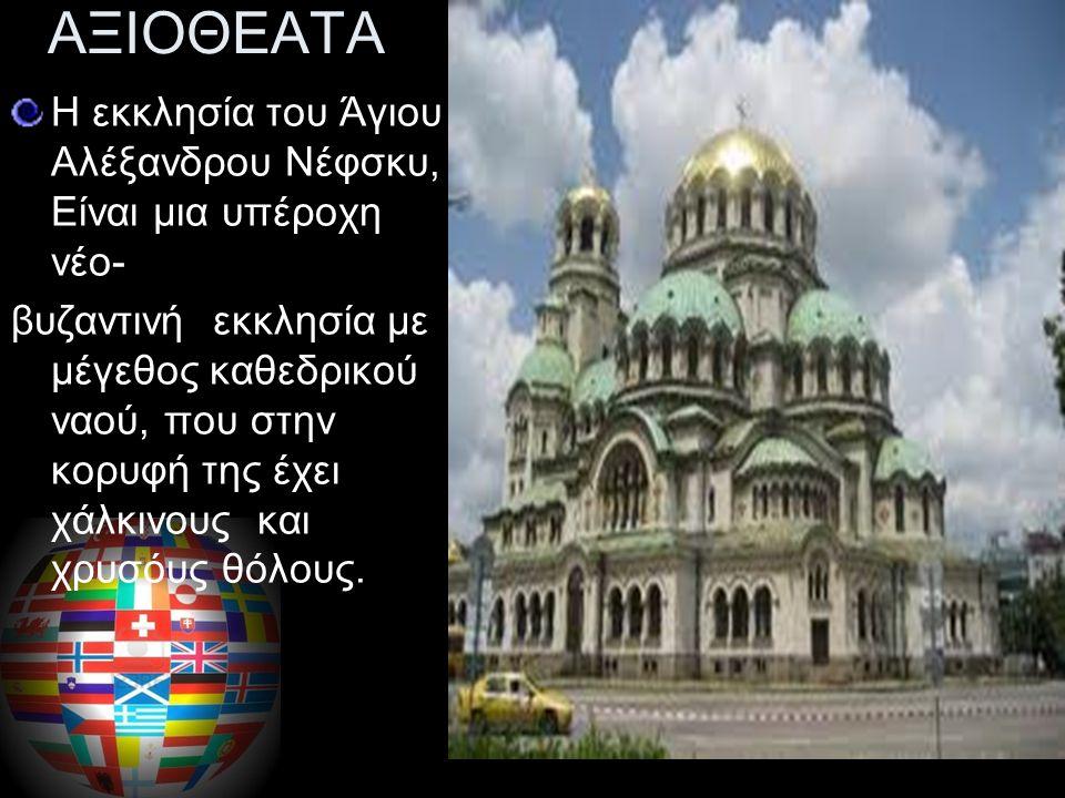 ΜΝΗΜΕΙΑ Το Μοναστήρι του Αγίου Ιωάννη της Ρίλα είναι η μεγαλύτερη και πιο φημισμένη ορθόδοξη εκκλησία στην Βουλγαρία.