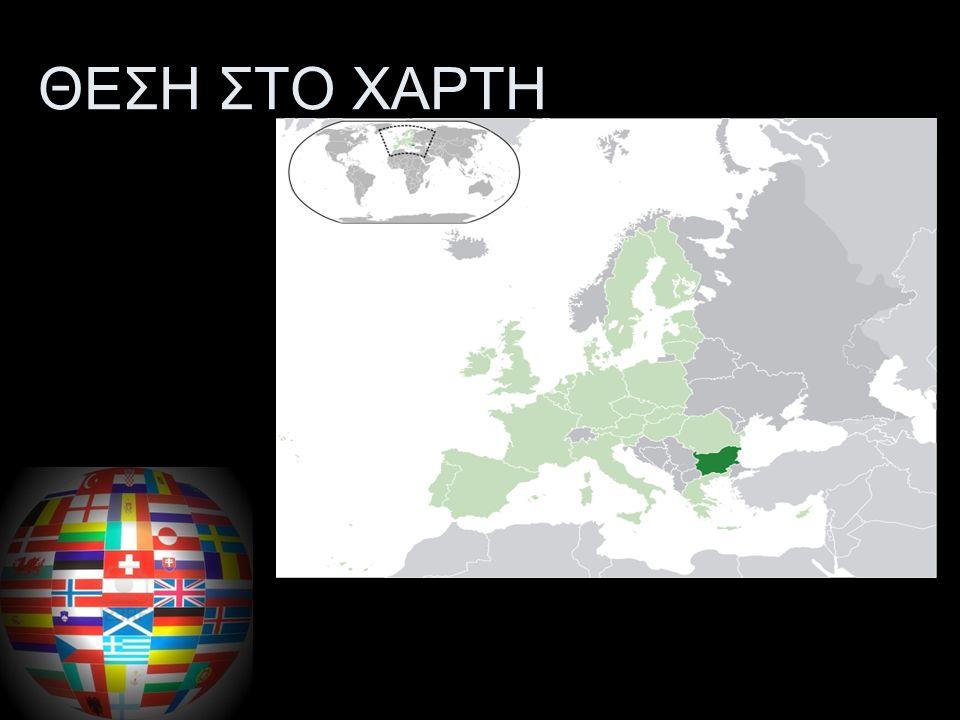 ΙΣΤΟΡΙΚΑ ΓΕΓΟΝΟΤΑ Το έδαφος της Βουλγαρίας κατοικήθηκε από τα πρώτα – ιστορικά χρόνια- από την ηλικία της πέτρας και του χαλκού.