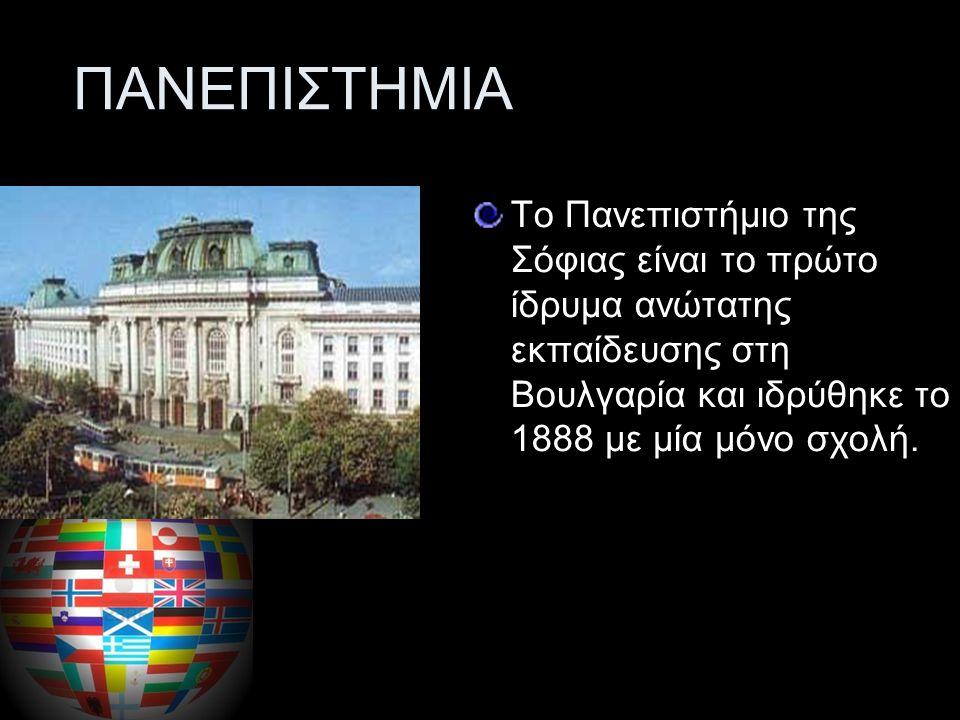 Συνορεύει Η Βουλγαρία συνορεύει με 5 χώρες Τουρκία, Ρουμανία, Π.Γ.Δ.Μ, Ελλάδα και Σερβία.