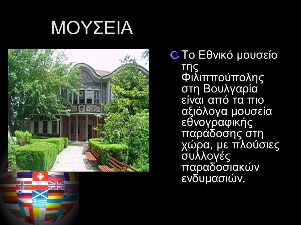 ΠΑΝΕΠΙΣΤΗΜΙΑ Το Πανεπιστήμιο της Σόφιας είναι το πρώτο ίδρυμα ανώτατης εκπαίδευσης στη Βουλγαρία και ιδρύθηκε το 1888 με μία μόνο σχολή.