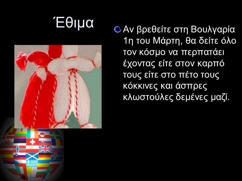 Παραγωγή Η Βουλγαρία είναι ο μεγαλύτερος παραγωγός μαύρου χαβιαριού που προέρχεται από οξυρρύγχους στα Βαλκάνια, ενώ στην Ευρώπη κατέχει την πέμπτη-έκτη θέση.