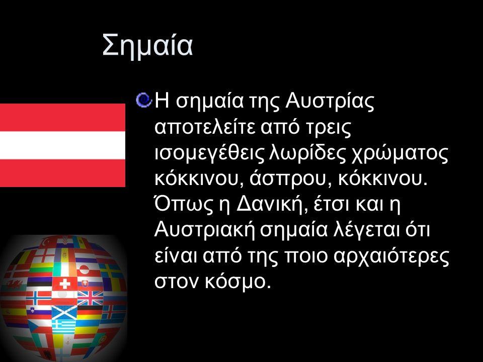 Αυστρία Ηλίας Μικελιάν