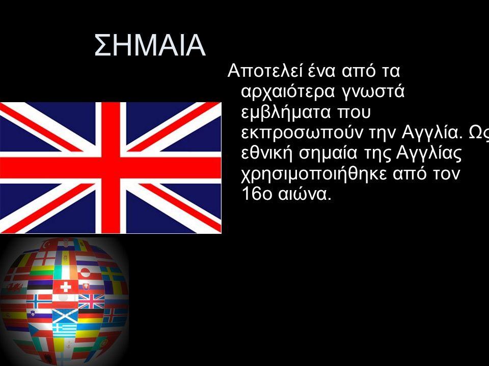 ΣΗΜΑΙΑ Η σημαία της Αγγλίας είναι ο Σταυρός του Αγίου Γεωργίου.