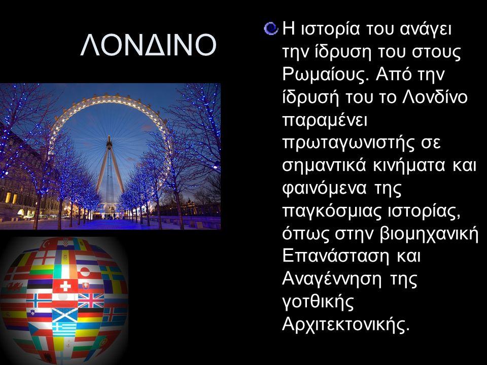 Λονδίνο Το Λονδίνο (London) είναι η πρωτεύουσα του Ηνωμένου Βασιλείου, της Αγγλίας, στα νοτιοανατολικά της οποίας βρίσκεται.