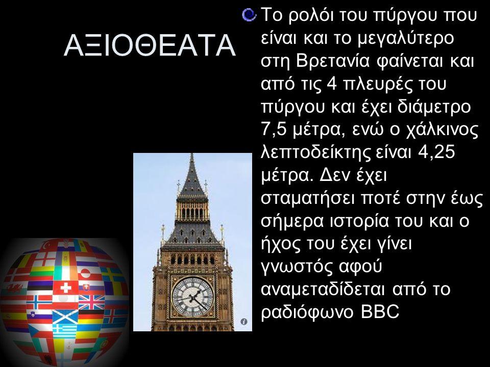 ΑΞΙΟΘΕΑΤΑ Στον πύργο αυτό ύψους 106 μέτρων βρίσκεται η μεγαλύτερη καμπάνα της Βρετανίας, βάρους 16 τόνων και χτυπάει κάθε μία ώρα.