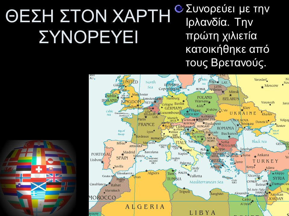ΙΣΤΟΡΙΚΑ ΓΕΓΟΝΟΤΑ Η ιστορία της Μεγάλης Βρετανίας αρχίζει απ' την 1η χιλιετία π.Χ.