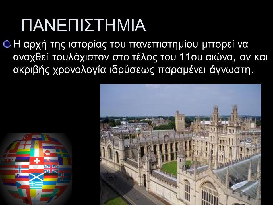 ΠΑΝΕΠΙΣΤΗΜΙΑ Το Πανεπιστήμιο της Οξφόρδης βρίσκεται στην ομώνυμη πόλη της Αγγλίας και είναι το παλαιότερο πανεπιστήμιο του αγγλόφωνου κόσμου.