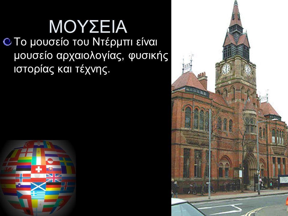 ΜΟΥΣΕΙΑ Το Ασμόλειο Μουσείο βρίσκεται στην Οξφόρδη της Αγγλίας και αποτελεί το παλαιότερο πανεπιστημιακό μουσείο τέχνης, αρχαιολογίας και φυσικής ιστορίας στη Μεγάλη Βρετανία.