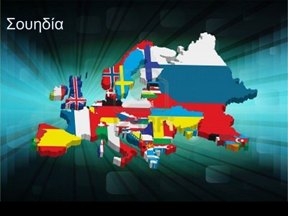 ΣΤ2 Κράτη της Ευρώπης Ιταλία Βουλγαρία Αυστρία Ισπανία Σουηδία Ελλάδα Γαλλία Αγγλία