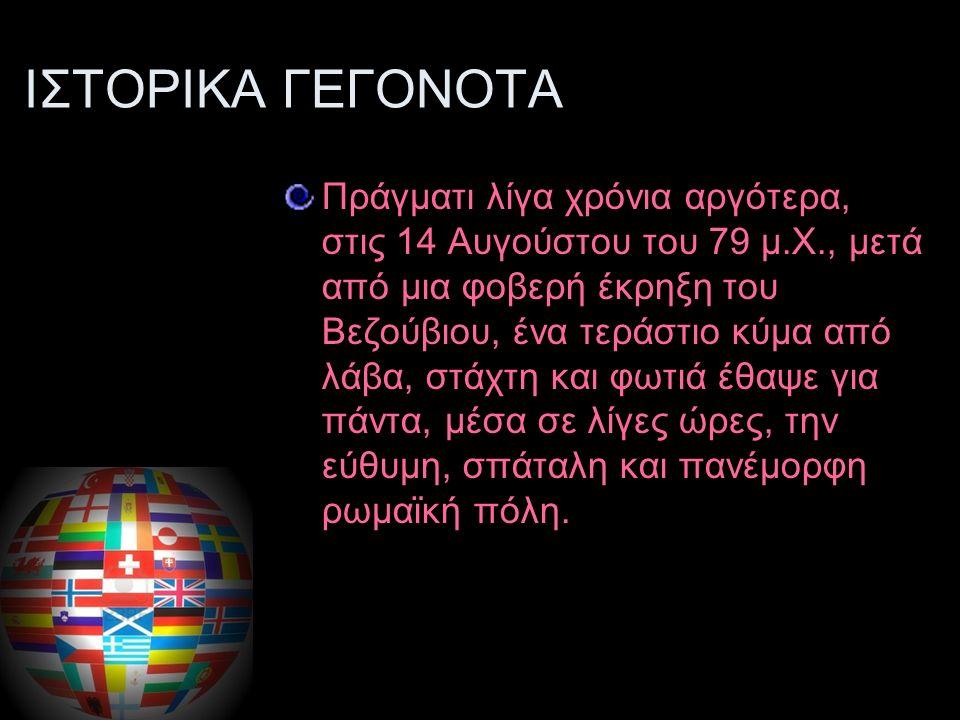 ΙΣΤΟΡΙΚΑ ΓΕΓΟΝΟΤΑ Η Πομπηία ήταν πόλη ανθηρή, με πληθυσμό 20.000-30.000 κατοίκους.