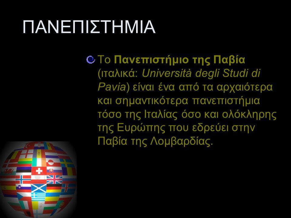 Πανεπιστήμια Το πανεπιστήμιο της Νάπολης είναι αφιερωμένο σήμερα στον αυτοκράτορα Φρειδερίκο 2ο.