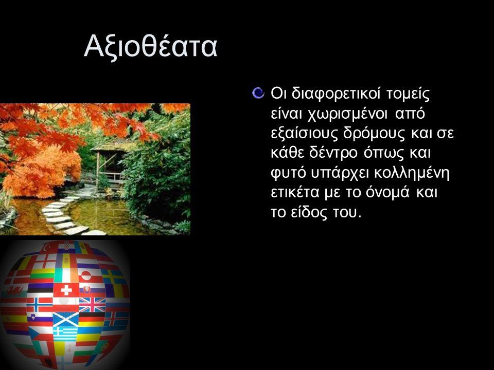Αξιοθέατα Η είσοδος στους βοτανικούς κήπους βρίσκεται στο Glorieta de Murillo ακριβώς δεξιά από το μουσείο Prado.