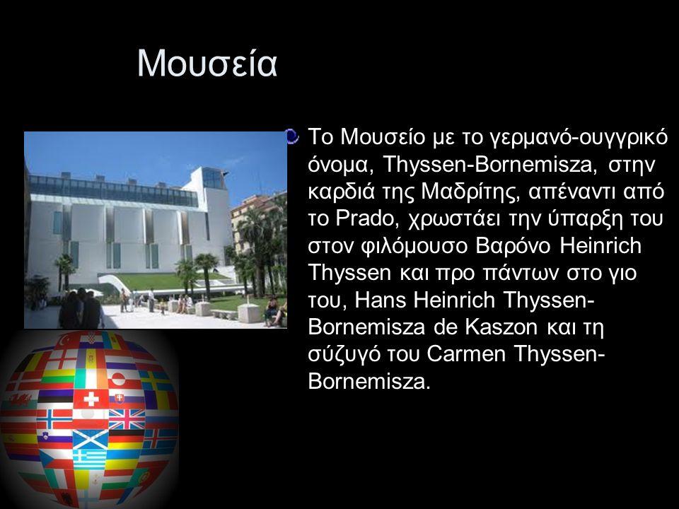 Μουσεία Το Θέατρο Μουσείο του Νταλί είναι μουσείο αποκλειστικά για τα έργα του Σαλβαδόρ Νταλί.