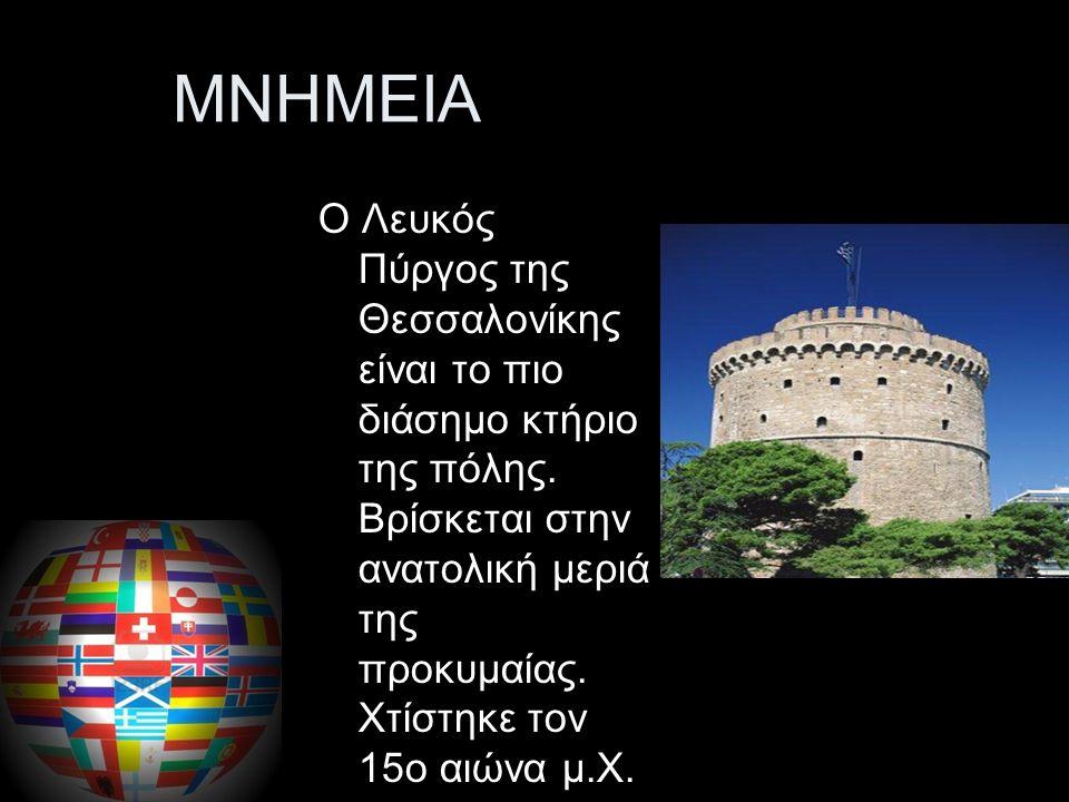 ΚΛΙΜΑ Η Ελλάδα χαρακτηρίζεται από τον μεσογειακό τύπο του εύκρατου κλίματος και έχει ήπιους υγρούς χειμώνες και ζεστά ξηρά καλοκαίρια.