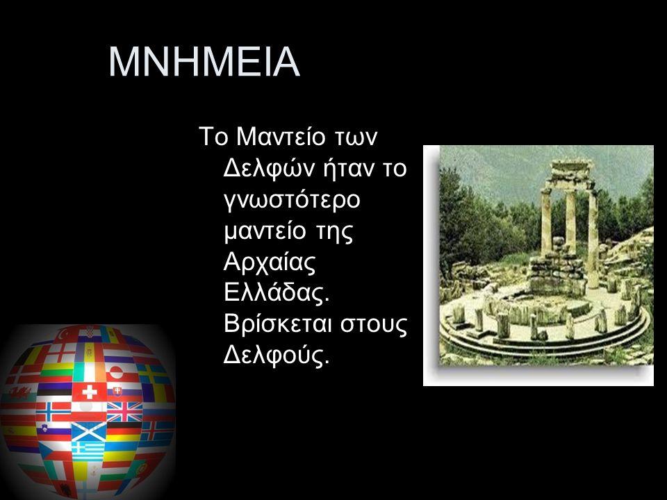 ΜΝΗΜΕΙΑ Ο Λευκός Πύργος της Θεσσαλονίκης είναι το πιο διάσημο κτήριο της πόλης.