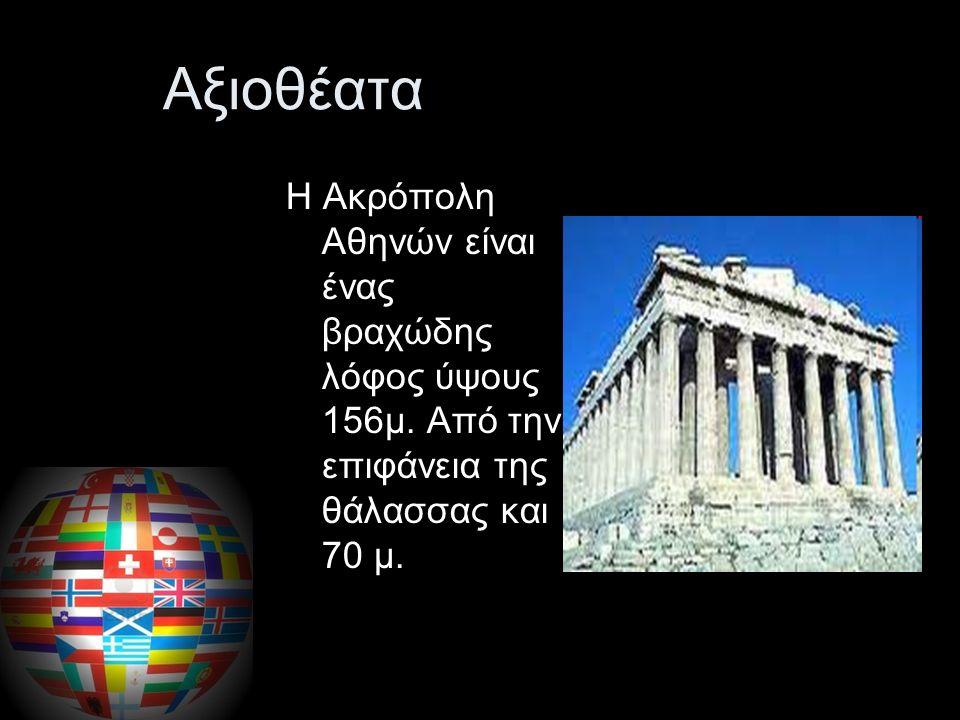ΜΝΗΜΕΙΑ Το Μαντείο των Δελφών ήταν το γνωστότερο μαντείο της Αρχαίας Ελλάδας.