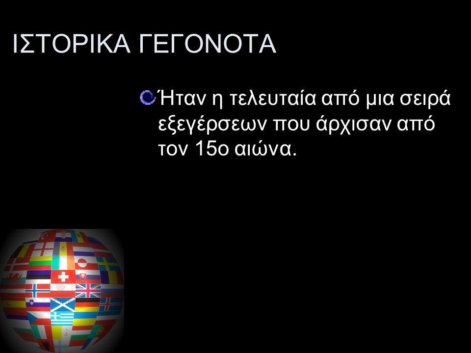 ΙΣΤΟΡΙΚΑ ΓΕΓΟΝΟΤΑ Η Ελληνική επανάσταση του 1821 υπήρξε ο αγώνας για απελευθέρωση των Ελλήνων από την οθωμανική καταπίεση.