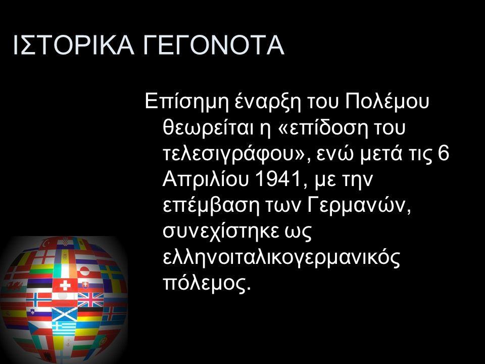 ΙΣΤΟΡΙΚΑ ΓΕΓΟΝΟΤΑ Ο ελληνοϊταλικος πόλεμος του 1940 ήταν η πολεμική σύγκρουση μεταξύ Ελλάδας και Ιταλίας, η οποία διήρκεσε τις 28 Οκτωβρίου 1940 μέχρι τις 23 Απριλίου 1941.
