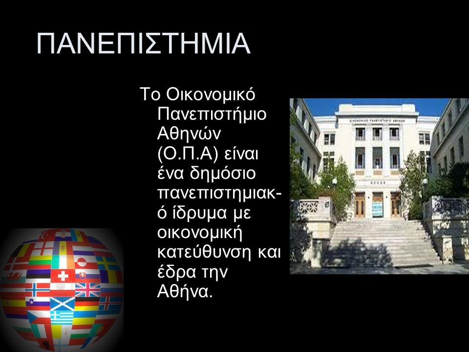 ΘΕΣΗ ΧΑΡΤΗ- ΣΥΝΟΡΕΥΕΙ Στα βορειοδυτικά με την Αλβανία και στα βορειοανατολι- κά με την Τουρκία.
