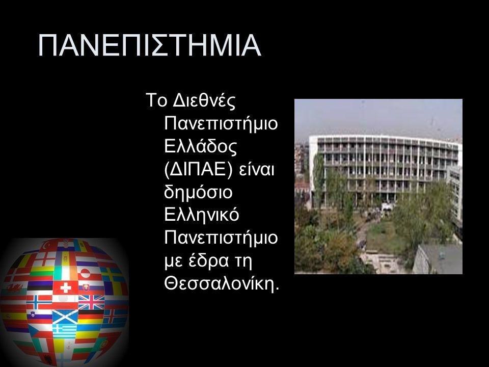 ΠΑΝΕΠΙΣΤΗΜΙΑ Το Οικονομικό Πανεπιστήμιο Αθηνών (Ο.Π.Α) είναι ένα δημόσιο πανεπιστημιακ- ό ίδρυμα με οικονομική κατεύθυνση και έδρα την Αθήνα.