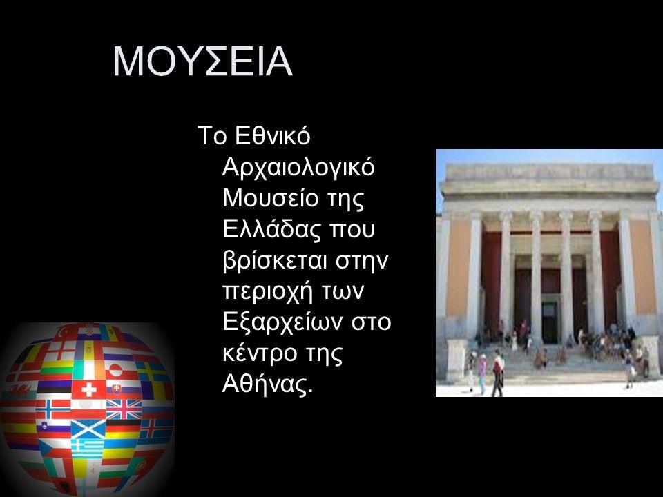 ΠΑΝΕΠΙΣΤΗΜΙΑ Το Διεθνές Πανεπιστήμιο Ελλάδος (ΔΙΠΑΕ) είναι δημόσιο Ελληνικό Πανεπιστήμιο με έδρα τη Θεσσαλονίκη.
