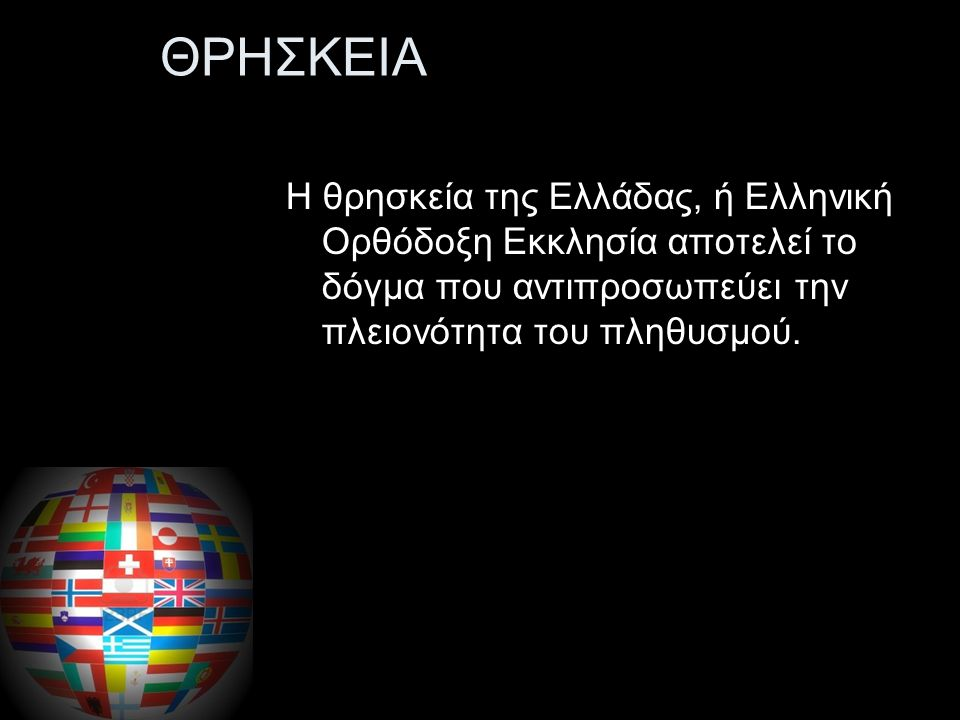 ΜΟΥΣΕΙΑ Το Εθνικό Αρχαιολογικό Μουσείο της Ελλάδας που βρίσκεται στην περιοχή των Εξαρχείων στο κέντρο της Αθήνας.