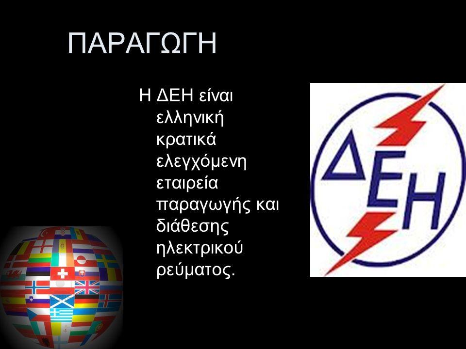 ΘΡΗΣΚΕΙΑ Η θρησκεία της Ελλάδας, ή Ελληνική Ορθόδοξη Εκκλησία αποτελεί το δόγμα που αντιπροσωπεύει την πλειονότητα του πληθυσμού.