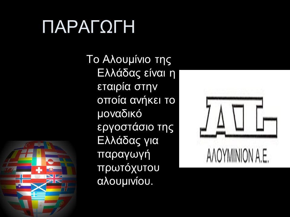 ΠΑΡΑΓΩΓΗ Η ΔΕΗ είναι ελληνική κρατικά ελεγχόμενη εταιρεία παραγωγής και διάθεσης ηλεκτρικού ρεύματος.