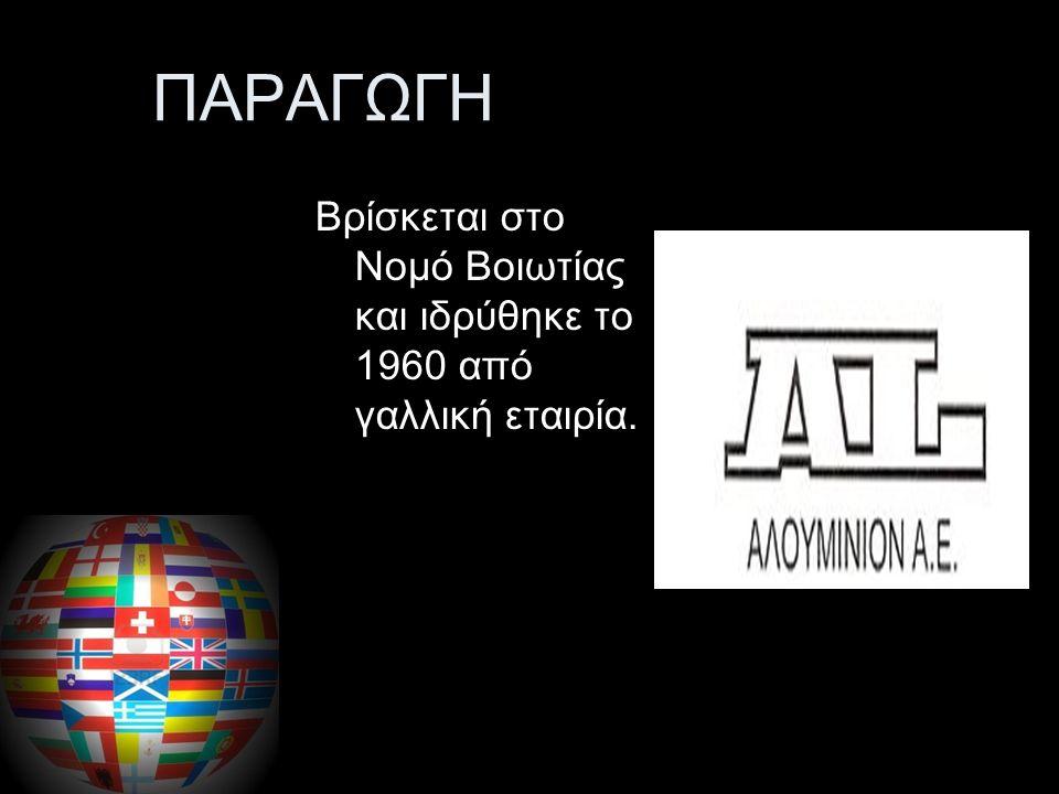 ΠΑΡΑΓΩΓΗ Το Αλουμίνιο της Ελλάδας είναι η εταιρία στην οποία ανήκει το μοναδικό εργοστάσιο της Ελλάδας για παραγωγή πρωτόχυτου αλουμινίου.