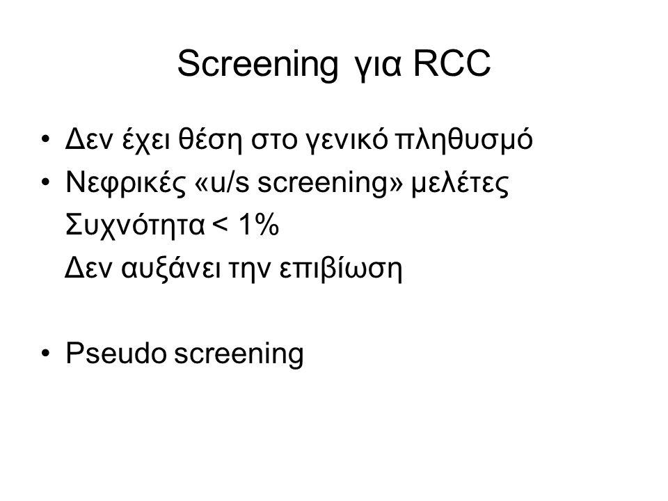 Screening για RCC Δεν έχει θέση στο γενικό πληθυσμό Νεφρικές «u/s screening» μελέτες Συχνότητα < 1% Δεν αυξάνει την επιβίωση Pseudo screening