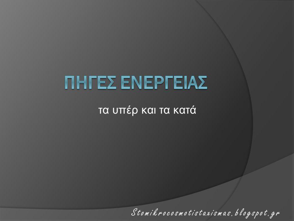 τα υπέρ και τα κατά Stomikrocosmotistaxismas.blogspot.gr