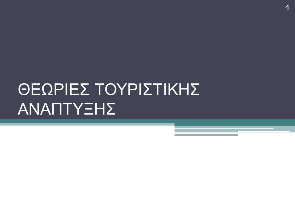 ΘΕΩΡΙΕΣ ΤΟΥΡΙΣΤΙΚΗΣ ΑΝΑΠΤΥΞΗΣ 4