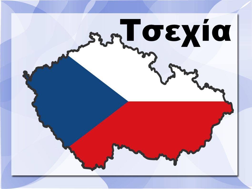 Γεωγραφία Συνορεύει με: ● Πολωνία ● Γερμανία ● Αυστρία ● Σλοβακία Χώρα κεντρικής Ευρώπης με έκταση 79.000 τ.χλμ.