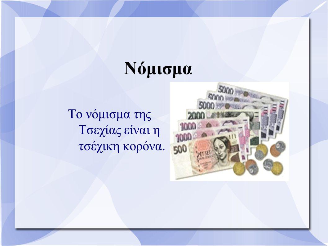 Νόμισμα Το νόμισμα της Τσεχίας είναι η τσέχικη κορόνα.