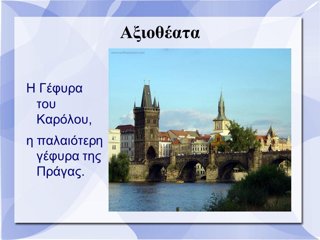 Αξιοθέατα Η Γέφυρα του Καρόλου, η παλαιότερη γέφυρα της Πράγας.