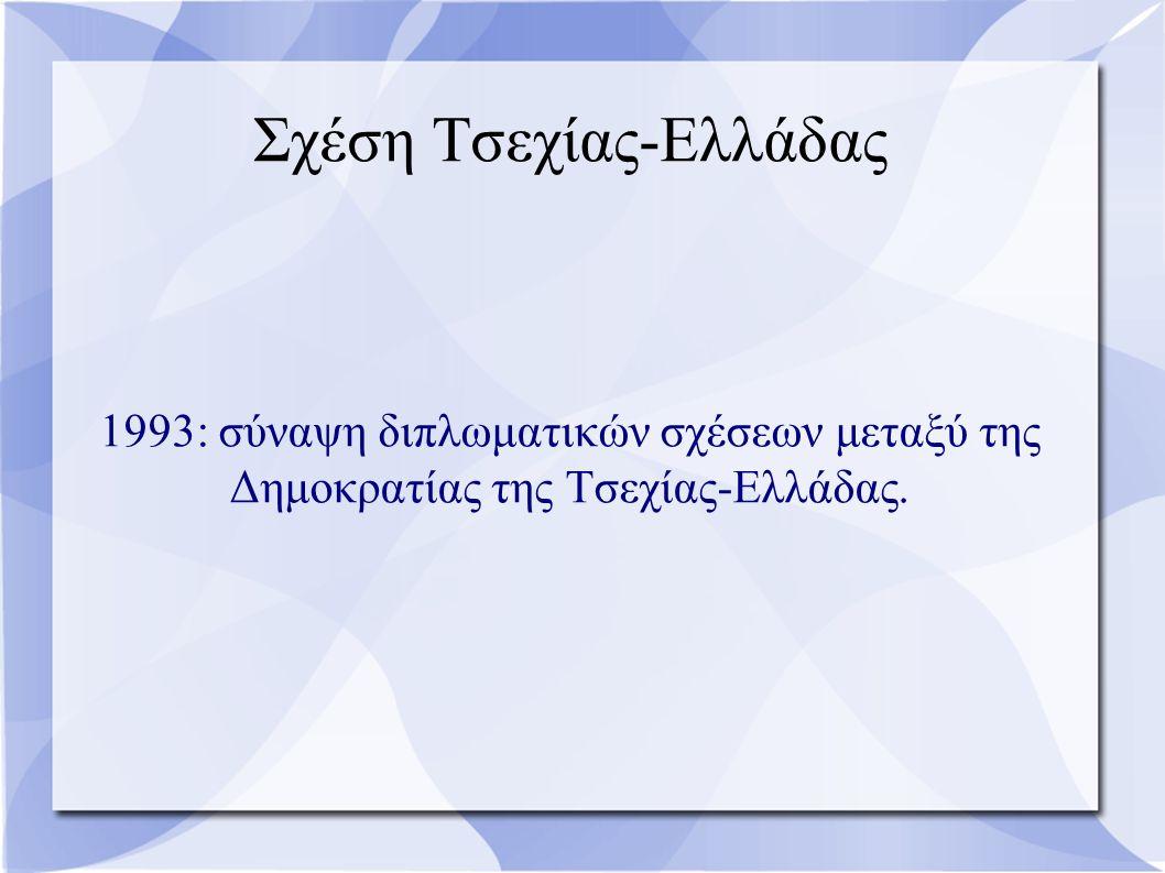 Σχέση Τσεχίας-Ελλάδας 1993: σύναψη διπλωματικών σχέσεων μεταξύ της Δημοκρατίας της Τσεχίας-Ελλάδας.