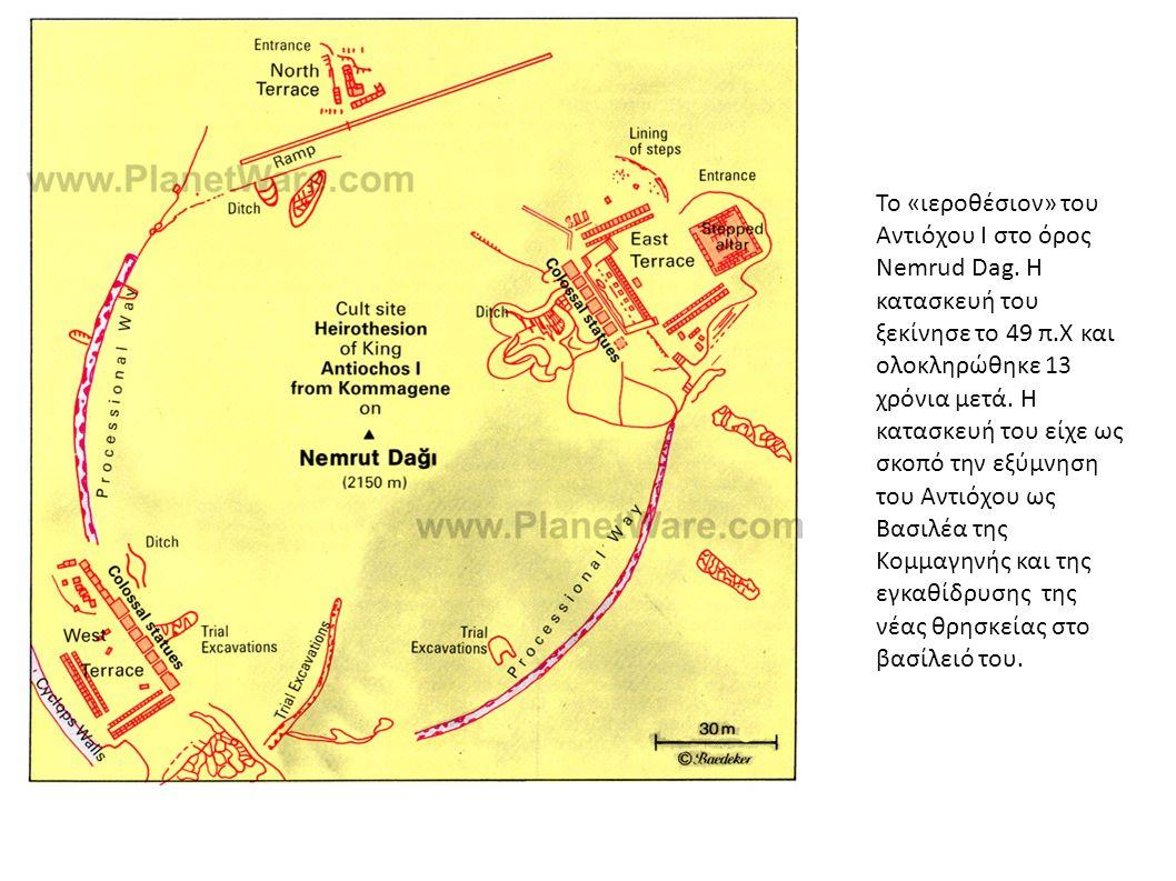 Η περιοχή Nemrud Dag, όπως φαίνεται από το μνημείο Karakush κατά μήκος των εύφορων κοιλάδων της Κομμαγηνής.