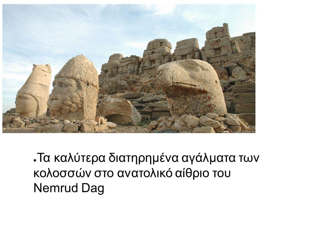 ● Τα καλύτερα διατηρημένα αγάλματα των κολοσσών στο ανατολικό αίθριο του Nemrud Dag