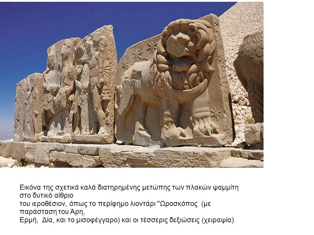 Εικόνα της σχετικά καλά διατηρημένης μετώπης των πλακών ψαμμίτη στο δυτικό αίθριο του ιεροθέσιον, όπως το περίφημο λιοντάρι Ωροσκόπος (με παράσταση του Άρη, Ερμή, Δία, και το μισοφέγγαρο) και οι τέσσερις δεξιώσεις (χειραψία)