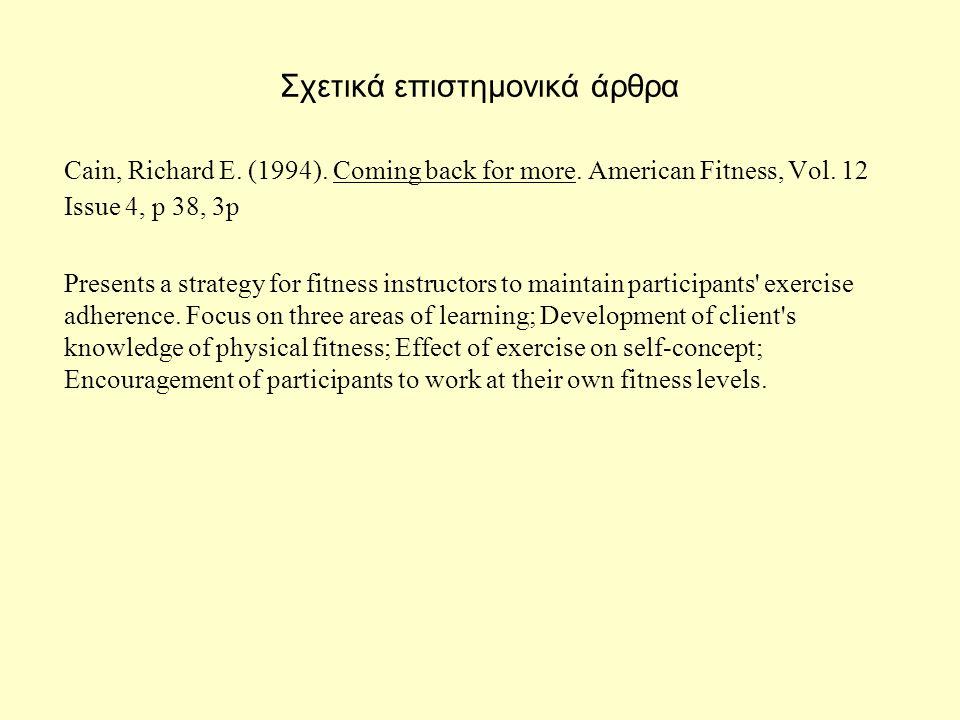 Σχετικά επιστημονικά άρθρα Cain, Richard E. (1994).