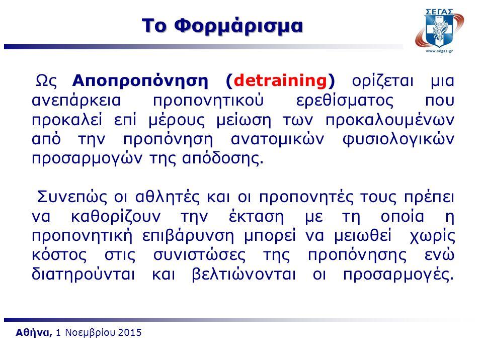 Ως Αποπροπόνηση (detraining) ορίζεται μια ανεπάρκεια προπονητικού ερεθίσματος που προκαλεί επί μέρους μείωση των προκαλουμένων από την προπόνηση ανατο