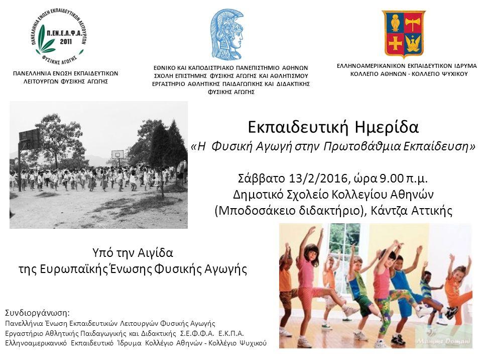 Συνδιοργάνωση: Πανελλήνια Ένωση Εκπαιδευτικών Λειτουργών Φυσικής Αγωγής Εργαστήριο Αθλητικής Παιδαγωγικής και Διδακτικής Σ.Ε.Φ.Φ.Α.
