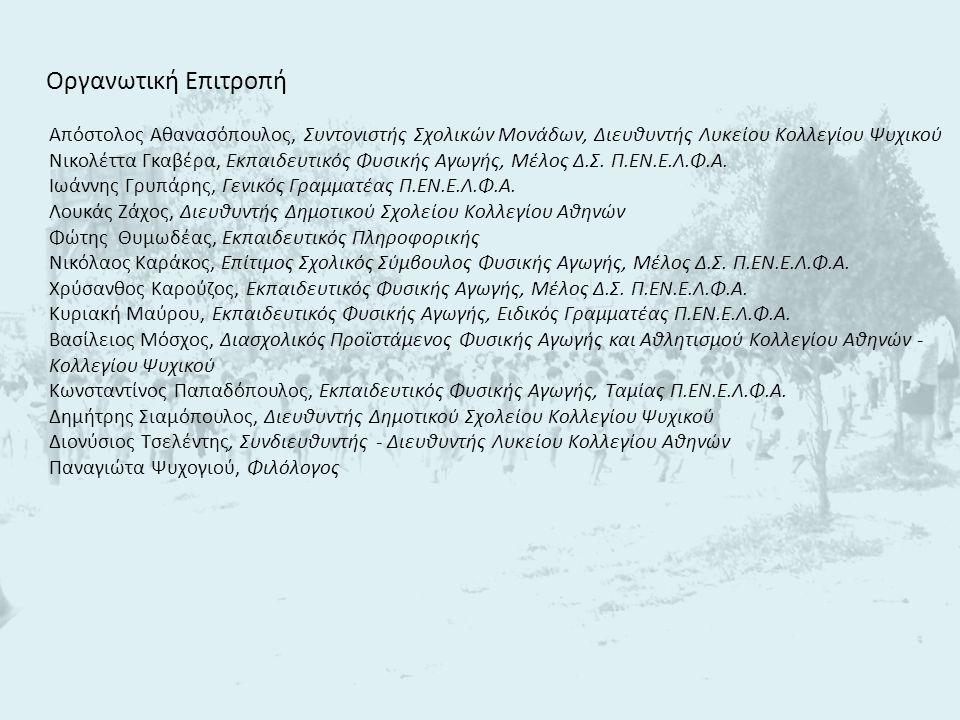 Οργανωτική Επιτροπή Απόστολος Αθανασόπουλος, Συντονιστής Σχολικών Μονάδων, Διευθυντής Λυκείου Κολλεγίου Ψυχικού Νικολέττα Γκαβέρα, Εκπαιδευτικός Φυσικής Αγωγής, Μέλος Δ.Σ.