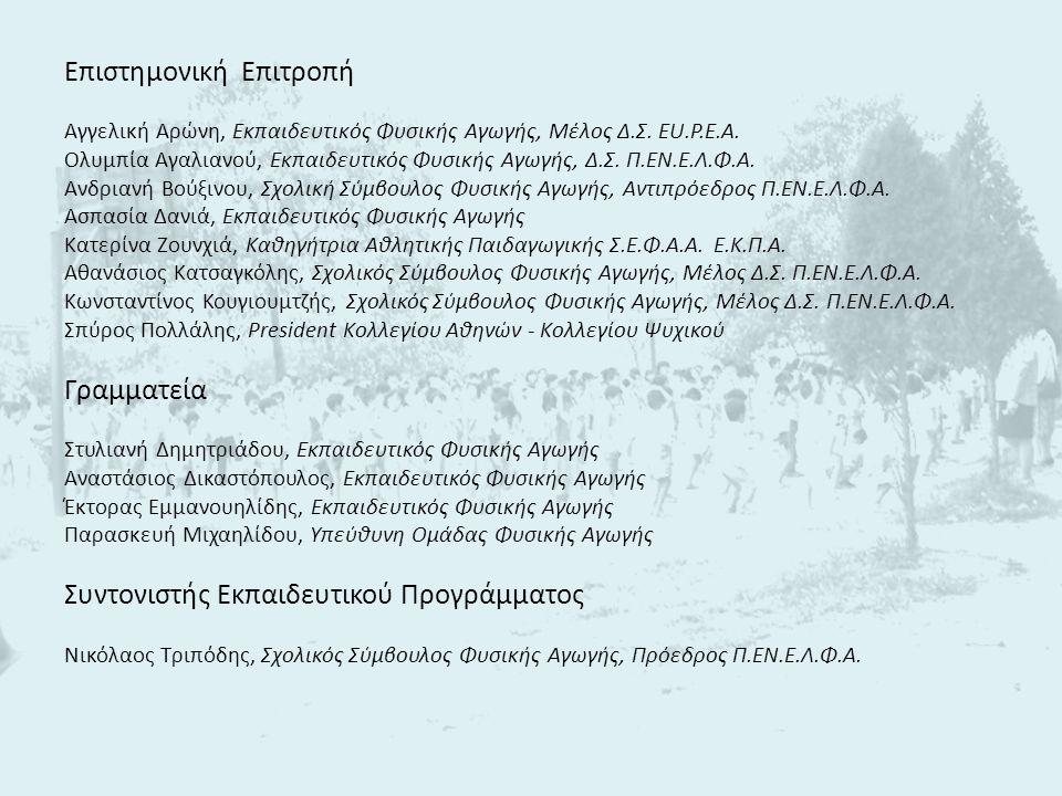 Επιστημονική Επιτροπή Αγγελική Αρώνη, Εκπαιδευτικός Φυσικής Αγωγής, Μέλος Δ.Σ. EU.P.E.A. Ολυμπία Αγαλιανού, Εκπαιδευτικός Φυσικής Αγωγής, Δ.Σ. Π.ΕΝ.Ε.