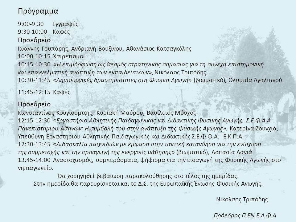 Πρόγραμμα 9:00-9:30 Εγγραφές 9:30-10:00 Καφές Προεδρείο Ιωάννης Γρυπάρης, Ανδριανή Βούξινου, Αθανάσιος Κατσαγκόλης 10:00-10:15 Χαιρετισμοί 10:15-10:30 «Η επιμόρφωση ως θεσμός στρατηγικής σημασίας για τη συνεχή επιστημονική και επαγγελματική ανάπτυξη των εκπαιδευτικών», Νικόλαος Τριπόδης 10:30-11:45 «Δημιουργικές δραστηριότητες στη Φυσική Αγωγή» (βιωματικό), Ολυμπία Αγαλιανού 11:45-12:15 Καφές Προεδρείο Κωνσταντίνος Κουγιουμτζής, Κυριακή Μαύρου, Βασίλειος Μόσχος 12:15-12:30 «Εργαστήριο Αθλητικής Παιδαγωγικής και Διδακτικής Φυσικής Αγωγής, Σ.Ε.Φ.Α.Α.