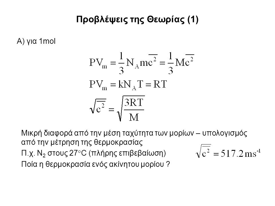 Προβλέψεις της Θεωρίας (1) Α) για 1mol Μικρή διαφορά από την μέση ταχύτητα των μορίων – υπολογισμός από την μέτρηση της θερμοκρασίας Π.χ.