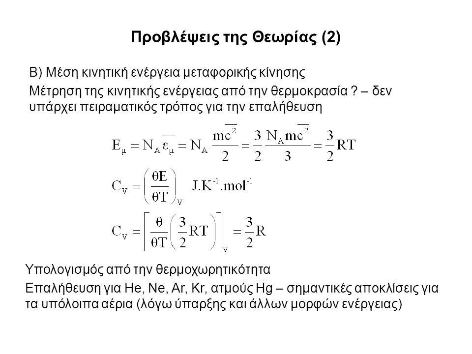 Προβλέψεις της Θεωρίας (2) B) Μέση κινητική ενέργεια μεταφορικής κίνησης Μέτρηση της κινητικής ενέργειας από την θερμοκρασία .